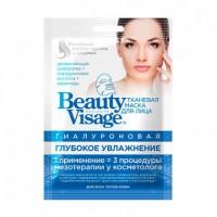 Тканевая маска для лица Beauty Visage гиалуроновая глубокое увлажнение.