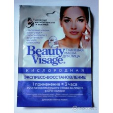 Тканевая маска для лица Beauty Visage  кислородная экспресс восстановление