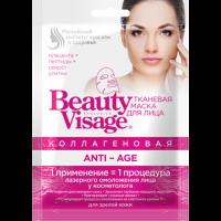 Тканевая маска для лица Beauty Visage коллагеновая