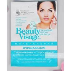 Тканевая маска для лица Beauty Visage минеральная очищающая