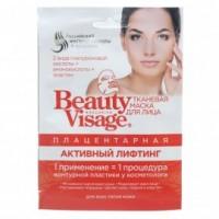 Тканевая маска для лица Beauty Visage плацентарная активный лифтинг