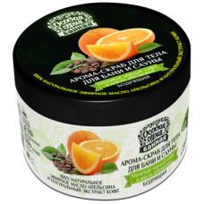 Особая банная серия.Скраб д/тела на экстакте кофе и натуральном эфирном масле апельсина. 500мл