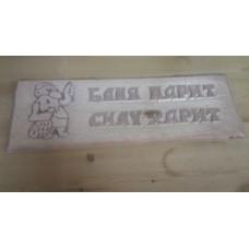Деревянная табличка с резьбой поговорка + рисунок купить оптом