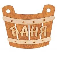 """Табличка-вешалка """"Банька"""""""