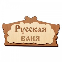 "Табличка ""Русская Баня"""