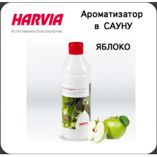 Ароматизатор для саун HARVIA Яблоко 500мл