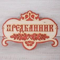 """Табличка увеличенная  """"Предбанник"""" 45х30см"""