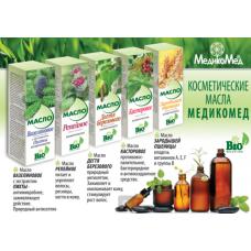 Масло косметическое 100мл КАСТОРОВОЕ