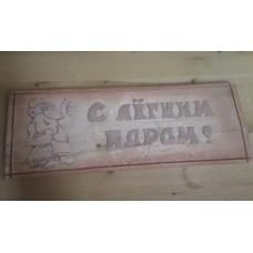 Деревянная табличка с резьбой поговорка + рисунок