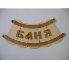 Табличка в баню с аппликацией надписи