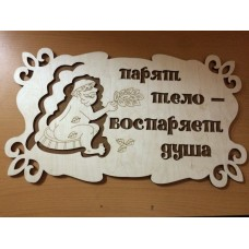 "Панно ""Парит баня-воспаряет душа"""